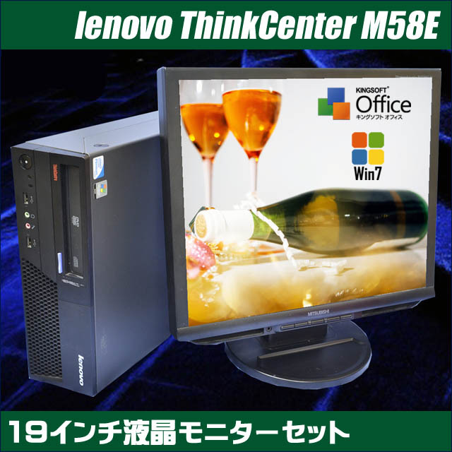 中古パソコンM58E液晶セット