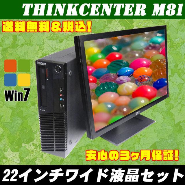 ▽- Lenovo ThinkCentre M81 Small   液晶22インチモニターセット コアi3:3.3GHz メモリ:4GB HDD:250GB DVDスーパーマルチ Kingsoft Office付き Windows7デスクトップ★