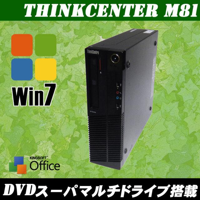▽- lenovo ThinkCentre M81 Small コア i3:3.3GHz メモリ:4G HDD:250GB DVDスーパーマルチ Kingsoft Office付き Windows7デスクトップパソコン本体★