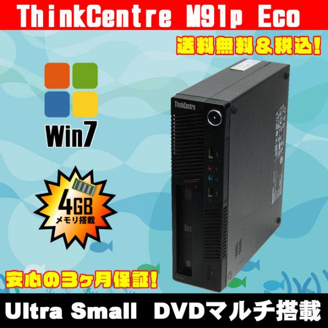 ▽-Lenovo ThinkCentre M91p Eco Ultra Small コアi5:2.5GHz メモリ:4GB HDD:320GB DVDスーパーマルチ   Kingsoft Office付き Windows7 デスクトップパソコン◎★