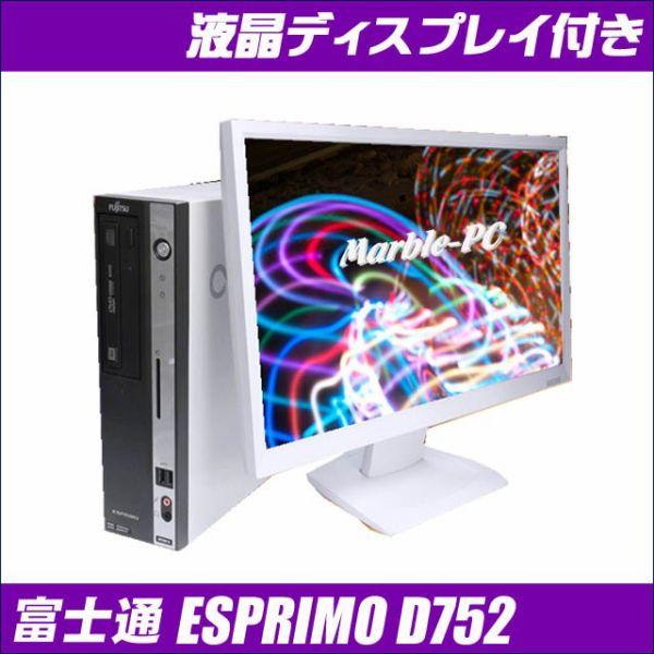 ▽-富士通 ESPRIMO D752 液晶23インチ付き コアi5:3.20GHz メモリ:8GB(無料UP!!) HDD:500GB DVDスーパーマルチ WPS Office付き 中古デスクトップPC液晶セット Windows7-Proモデル◎=★