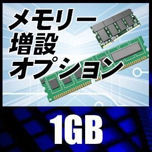 増設メモリー1GB