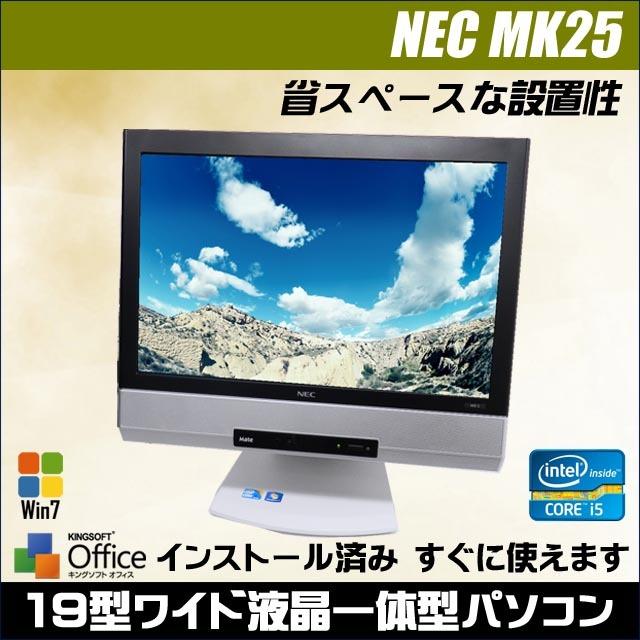 ▼- 19型ワイド液晶一体型デスクトップパソコン NEC Mate タイプMG MK25T/GF-E Core i5 3210 DVD‐ROM KingSoft Office付き★