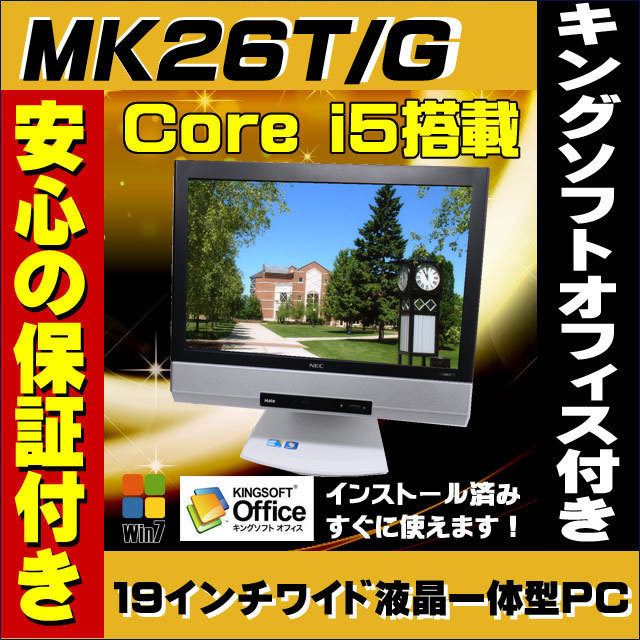 ▽- NEC Mate タイプMG MK26T/GF-C 19型ワイド液晶一体型デスクトップパソコン コアi5 Windows7-Pro搭載 DVD‐ROM KingSoft Office付き★