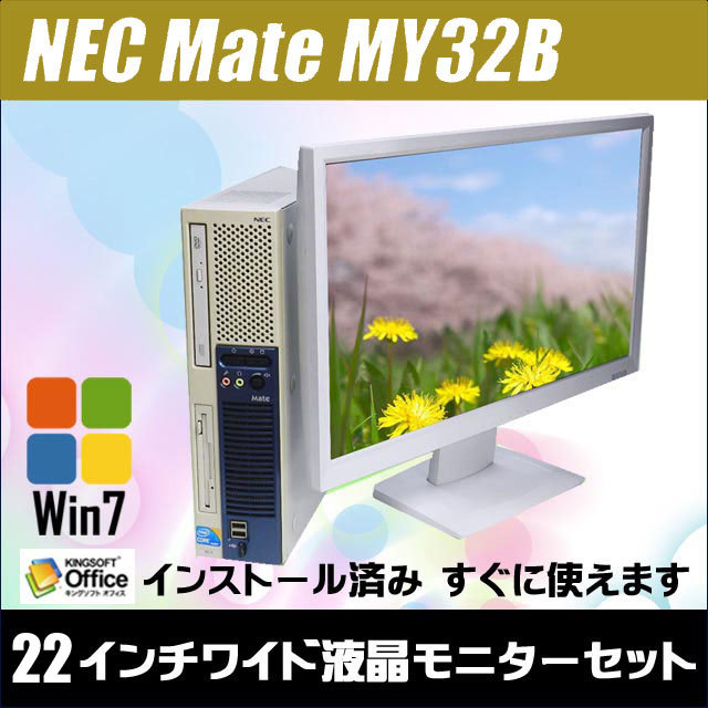 ▼NEC Mate MY32B/E 22インチワイド液晶モニターセットモデル DVDマルチ搭載 Corei5:3.2GHz Windows7-Pro  KingSoft Office付き 中古デスクトップパソコン