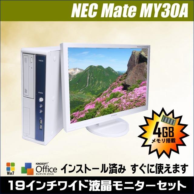 ▼- NEC Mate タイプMA MY30A/A-6 19インチワイド液晶ディスプレイセットモデル Core2Duo:3.0GHz メモリ:4GB HDD:160GB DVDスーパーマルチ搭載  Kingsoft Office付き 中古デスクトップパソコン Windows7モデル◎★