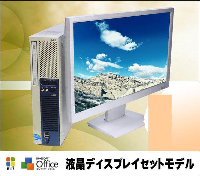 ▽-NEC MATE MK32ME-F  液晶22ワイド コア i5:3.20GHz メモリ:8GB HDD:250GB DVDスーパーマルチ マイクロソフト Office2007付き Windows7デスクトップ◎