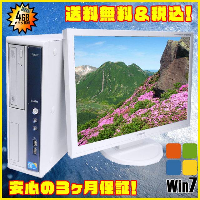 ▼- NEC MK32LB-B 22インチワイド液晶付き コア i3:3.20GHz メモリ:4GB HDD:160GB DVDスーパーマルチ Kingsoft Office付き Windows7 中古デスクトップパソコン◎=★