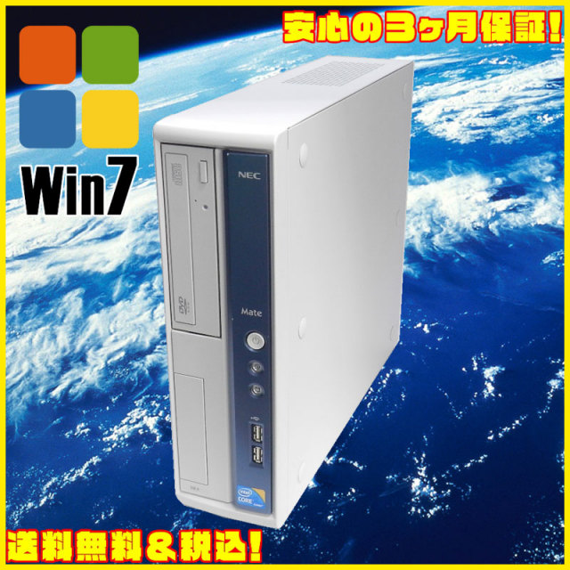 ▼- NEC Mate MJ31L/L-C Core i3 3.10GHz HDD:250GB メモリ:4GB DVDマルチ搭載 KINGSOFT OFFICE 付き 中古デスクトップパソコン★