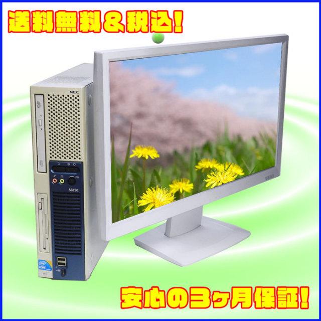 ▼- NEC Mate タイプME MY30D/E-A 19インチワイド液晶モニターセット DVDマルチ搭載 Core i3:3.06GHz Windows7-Pro セットアップ済み KingSoft Officeインストール済み 中古 デスクトップPC★
