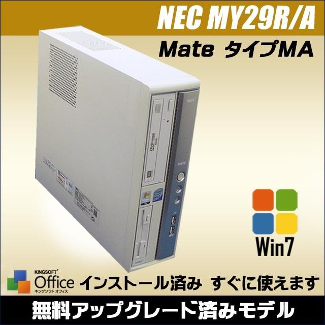 nec-my29-2g_adv