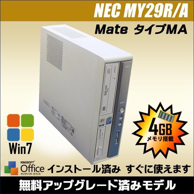 nec-my29_adv