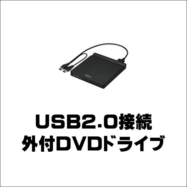 外付DVD-ROMドライブ