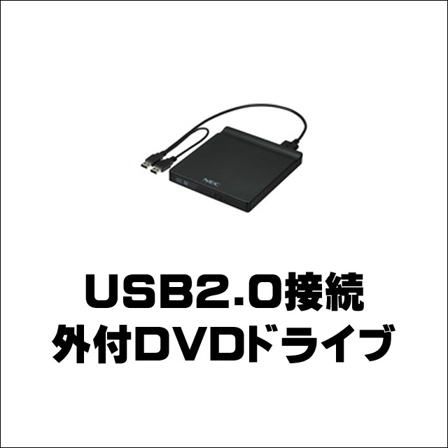 NEC外付DVD-ROMドライブ