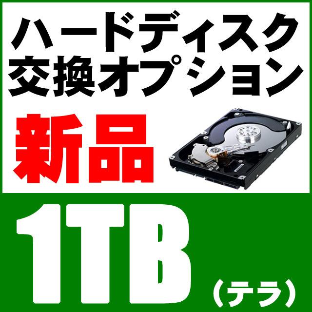 新品HDD交換1TB