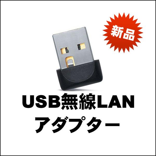 新品 無線LAN子機