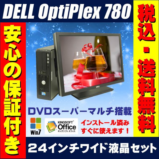 optiplex780-24set_ad