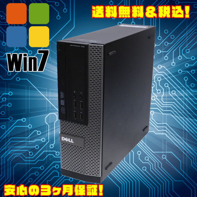 ▽- DELL Optiplex 990 SFF コア i7:3.4GHz メモリ:8GB HDD:500GB DVDマルチ搭載 Kingsoft Office付き Windows7デスクトップ★