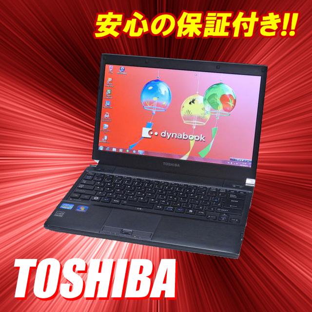 ▽- 東芝 TOSHIBA dynabook R731/C  液晶13.3インチ コア i5:2.50GHz    メモリ:4GB HDD:250GB DVDスーパーマルチ 無線LAN内蔵 Kingsoft Office付き 中古ノートパソコン Windows7モデル★
