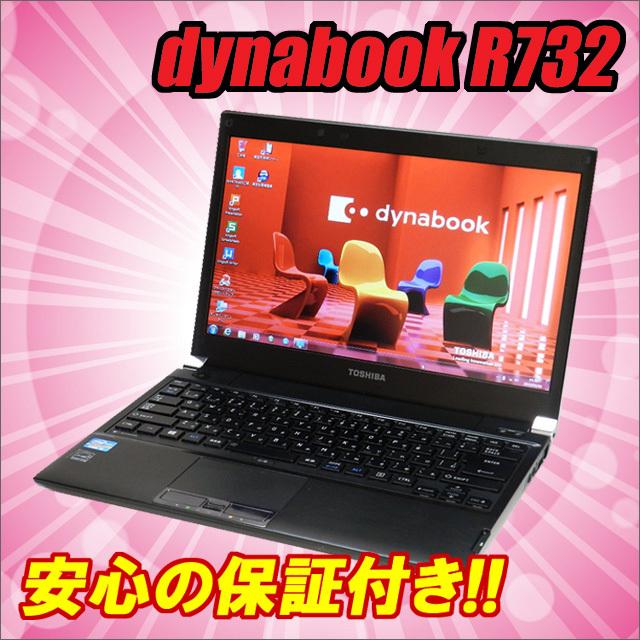 ▽- 東芝 dynabook R732/G  液晶13.3インチ コア i5-3320M 2.60GHz メモリ:4GB HDD:320GB 無線LAN Kingsoft Office付き 中古ノートパソコン Windows7モデル★