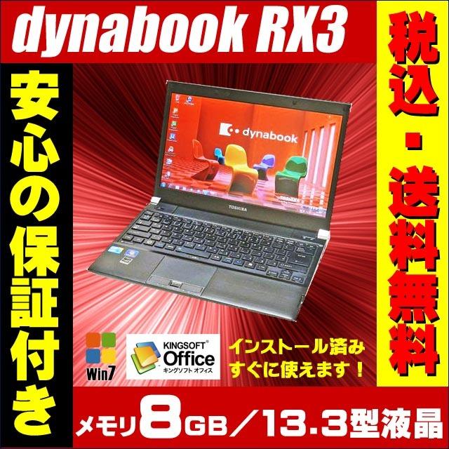 ▼- 東芝 TOSHIBA dynabook RX3 SN266E Core i5:2.66GHz メモリ:8GB HDD:160GB 液晶13.3型ノートPC 無線LAN内蔵  中古ノートパソコン★