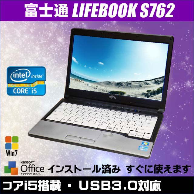 ▽-富士通 LIFEBOOK S762 液晶13.3型HD Core-i5:2.70GHz メモリ:4GB HDD:320GB Windows7モデル KingSoftOffice付き 中古パソコン=★