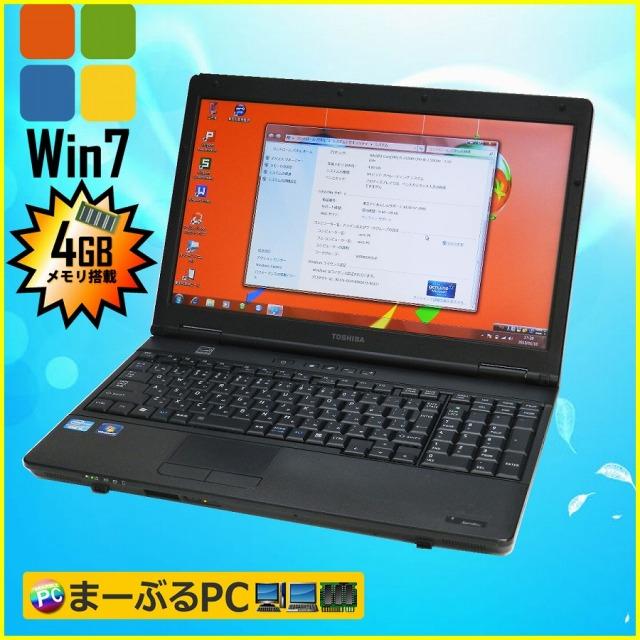 ▽- TOSHIBA dynabook Satellite B551/C  15.6インチ液晶 コアi5:2.5GHz メモリ:4GB HDD:250GB DVDスーパーマルチドライブ 無線LAN搭載!! Kingsoft Office付き Windows7 中古ノートパソコン★