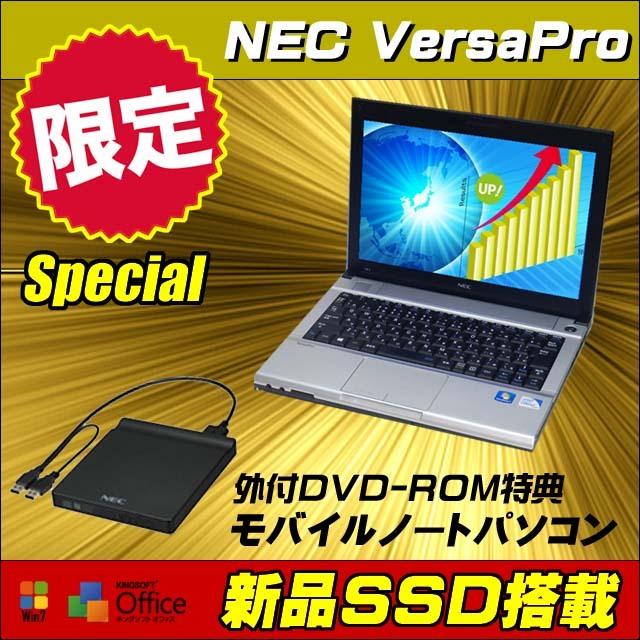 ▽新品SSDに交換済み 限定スペシャル 中古パソコン NEC VersaPro B5モバイルノートPCシリーズ メモリ4GB 外付DVD-ROM 無線LAN内蔵 USB3.0対応 KingSoft Officeインストール済 新品マウスプレゼント