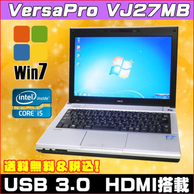 ▽- NEC VersaPro VJ27MB-G (PC-VJ27MBZDG) 液晶12.1インチ コア i5:2.70GHz メモリ:4GB HDD:320GB DVDスーパーマルチ搭載 無線LAN内蔵 Kingsoft Office付き Windows7 中古ノートパソコン