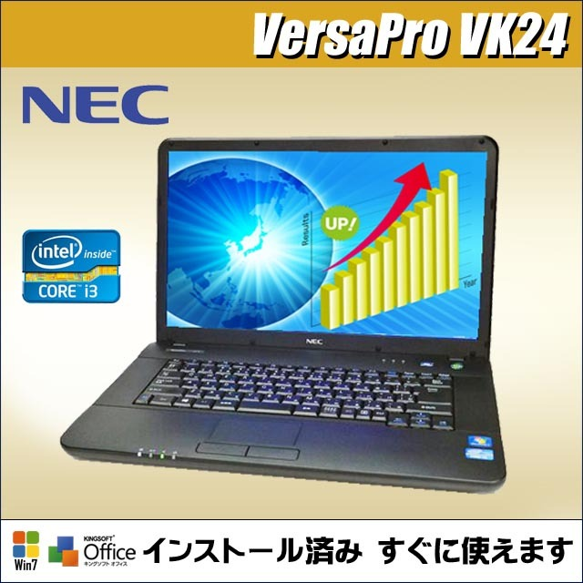 ▽- NEC VersaPro タイプVA VK24L/A-E 15.6インチ液晶 コア i3:2.40GHz メモリ:2GB HDD:160GB DVD-ROM搭載 無線LAN内蔵 Kingsoft Office付き Windows7ノートパソコン★