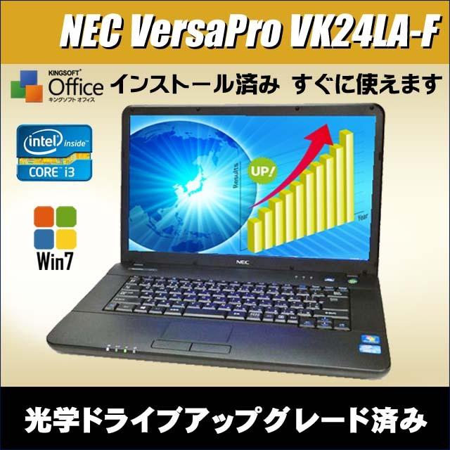▽- NEC VersaPro タイプVA VK24L/A-F 液晶15.6インチ コア i3:2.40GHz メモリ:4GB HDD:160GB DVD-ROM→DVDスーパーマルチ搭載 無線LAN内蔵 Kingsoft Office付き Windows7ノートパソコン★