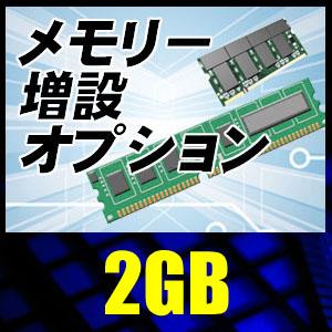 増設メモリー2GB