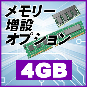 増設メモリー4GB