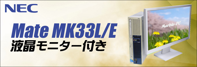 中古パソコン☆NEC Mate タイプME MK33L/E-F デスクトップパソコン/OS:Windows10/液晶:22インチ/CPU:コアi3(3.30GHz)/メモリ:8GB/HDD:250GB/光学ドライブ:DVDスーパーマルチ内蔵/WPS Office付き:なし