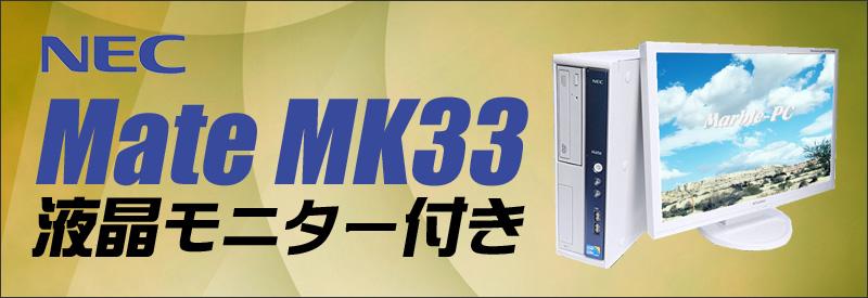 中古パソコン☆NEC Mate MK33L/B-F デスクトップパソコン/OS:Windows7/液晶:22インチ/CPU:コアi3(3.30GHz)/メモリ:4GB/HDD:320GB/光学ドライブ:DVDスーパーマルチ内蔵/WPS Office付き:なし