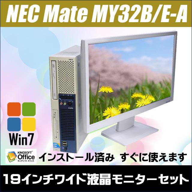 ▼NEC Mate MY32B/E-A 19インチワイド液晶モニターセットモデル DVD-ROM搭載 Corei5:3.2GHz Windows7-Pro  KingSoft Office付き 中古デスクトップパソコン★