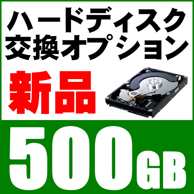 新品HDD交換500GB