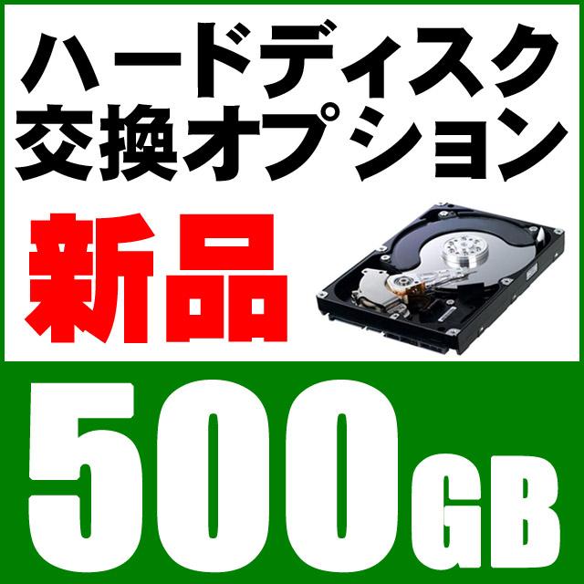 新品HDD交換500GB