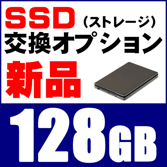 新品SSD交換