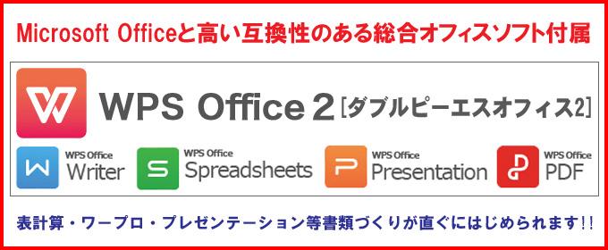オフィス★WPS Office付き インストール済み キングソフト・オフィスはMicrosoft Office 2007以降の保存形式である「.xlsx」「.docx」「.pptx」に完全対応。高い互換性のある総合オフィスソフトです。