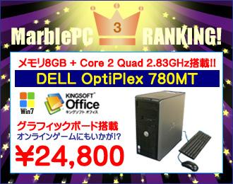 ランク3-dell780