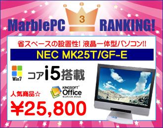 ランク3-necmk25t
