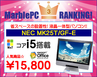 ランク3-NEC液晶一体型