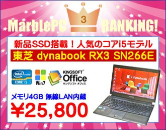 ランク3-東芝RX3sn266