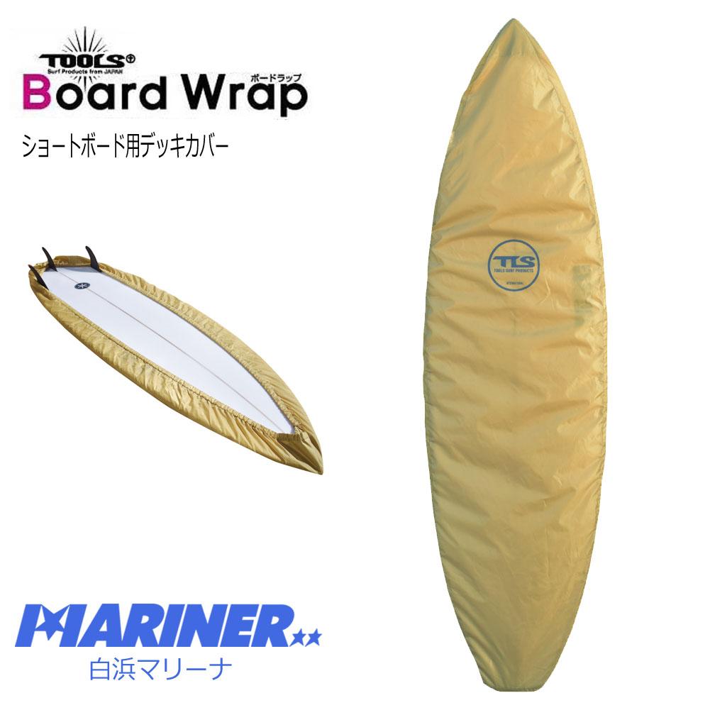 Tolls Board Wrap ショートボードデッキカバー トゥールスボードラップ