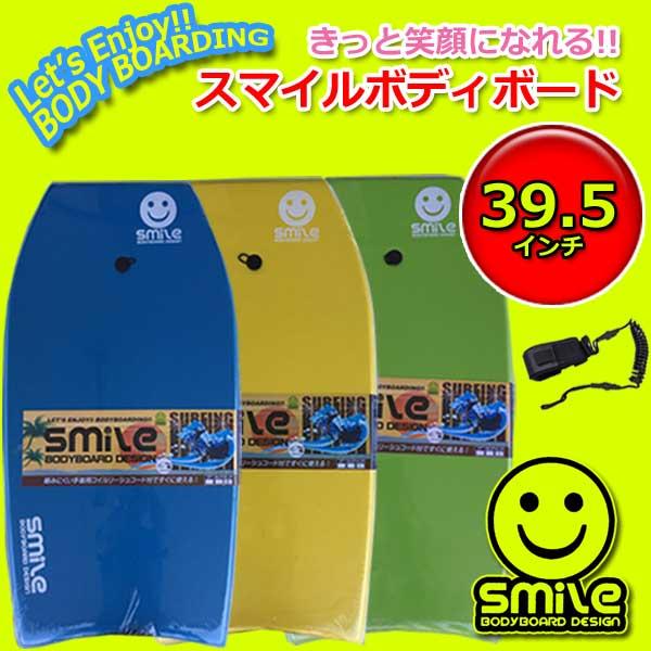 Smile Bodyboard スマイルボディボード2点セット 39.5インチ/ボディボードお買い得セット/初心者用ボディボード/子供用ボディボード