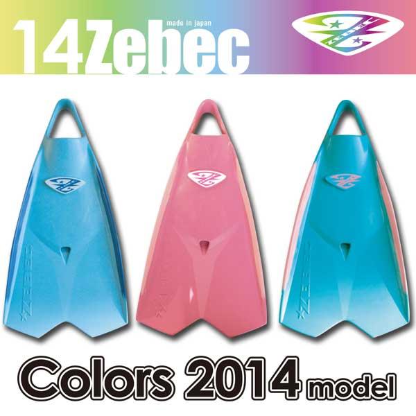 ZEBECボディーボードフィン カラーモデル