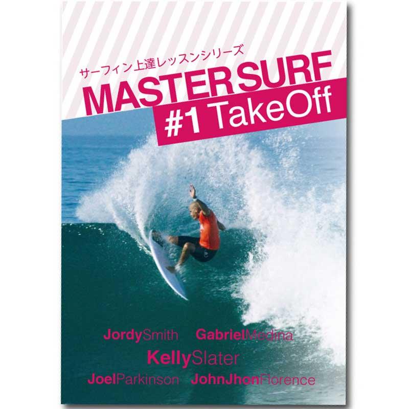 MASTER SURF #1 Take Off マスターサーフ/Surf DVD サーフィン