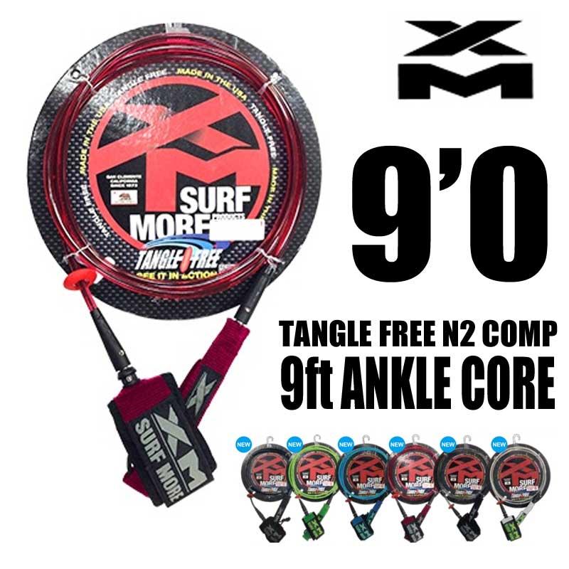 ロングボード用 リーシュコード XM TANGLE FREE N2 COMP 9ft ANKLE CORE 足首用/エックスエム
