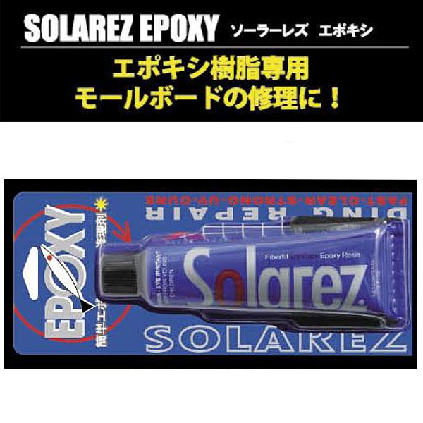 13ss-solaepoxy20oz8.jpg